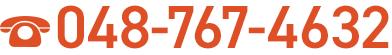 090-1525-3258