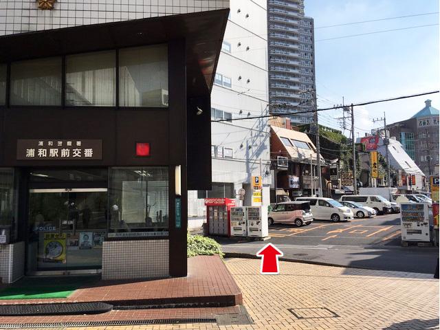 浦和駅よりお越しの方へ5