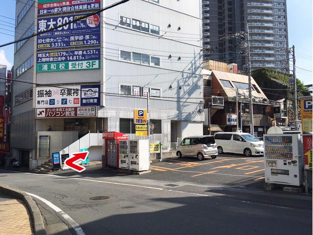 浦和駅よりお越しの方へ6