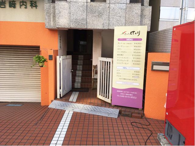 浦和駅よりお越しの方へ12